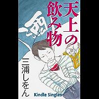 天上の飲み物 (Kindle Single)