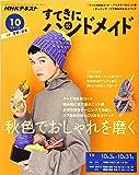 NHKすてきにハンドメイド 2019年 10 月号 [雑誌]