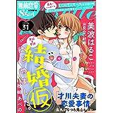 無敵恋愛S*girl Anette Vol.31 新婚ごっこ。 [雑誌]