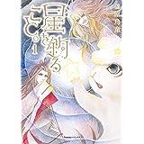 星を釣ること。(1) (ネムキプラスコミックス)