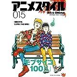 アニメスタイル015 (メディアパルムック)
