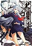 黒のカミサマと白のアデプト 1 (MFコミックス アライブシリーズ)