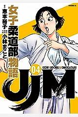 JJM 女子柔道部物語(4) (イブニングコミックス) Kindle版