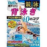 DVDで差がつく! 競泳 背泳ぎ タイムを縮める40のコツ (コツがわかる本!)