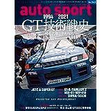 auto sport - オートスポーツ - 2021年 2/26号・3/12号 合併号 No.1547