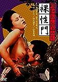 昭和おんなみち 裸性門 [DVD]