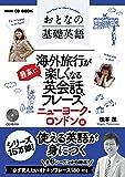 NHK CD BOOK おとなの基礎英語 海外旅行が最高に楽しくなる英会話フレーズ ニューヨーク・ロンドン編 (語学シリ…