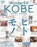 ワンダフルコウベ2020 神戸 ヒト・モノ辞典