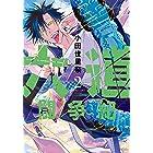 六道闘争紀(2) (アフタヌーンコミックス)