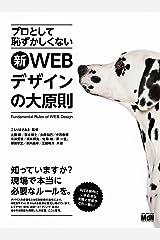プロとして恥ずかしくない 新・WEBデザインの大原則 Kindle版