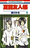 夏目友人帳 8 (花とゆめコミックス)