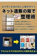 ネット通販の箱で整理術: あけずに中身が見える箱を作ろう Kindle版