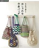 かぎ針で編む おしゃれな巾着バッグ (アサヒオリジナル)