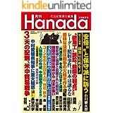 月刊Hanada2019年3月号 [雑誌]
