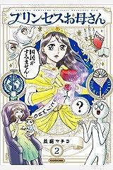 プリンセスお母さん2【電子特典付き】 (コミックエッセイ) Kindle版