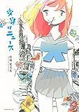 変身のニュース (モーニングコミックス)