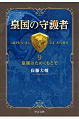 皇国の守護者9 -皇旗はためくもとで (中公文庫) Kindle版