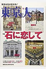 東京人 2018年 10 月号 [雑誌] 雑誌