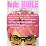 OFFICIAL BOOK hide BIBLE  hideを愛する全ての人へ贈ります