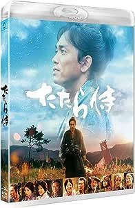 たたら侍 Blu-ray(通常版)