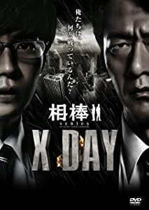 相棒シリーズ X DAY [DVD]