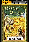 ヒバリのひっこし 【日本語/英語版】 きいろいとり文庫