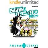 あぼばクリニック (2) (バンブーコミックス 4コマセレクション)