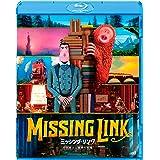 ミッシング・リンク 英国紳士と秘密の相棒 [Blu-ray]