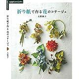 折り紙で作る花のコサージュ