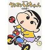 クレヨンしんちゃん(2) (アクションコミックス)