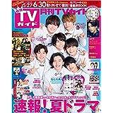 月刊TVガイド 2021年 7月号 関東版 [雑誌]