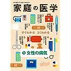 家庭の医学 電子分冊版(8)女性の病気