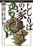 ししりばの家 比嘉姉妹シリーズ (角川ホラー文庫)