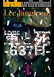 軍と死 -637日- 1巻