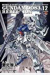機動戦士ガンダム0083 REBELLION(12) (角川コミックス・エース) Kindle版