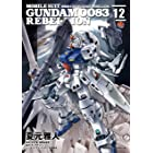 機動戦士ガンダム0083 REBELLION(12) (角川コミックス・エース)