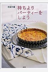 持ちよりパーティーをしよう (講談社のお料理BOOK) Kindle版