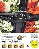 高タンパク高栄養!  冷凍できるお弁当 ミールプレップ
