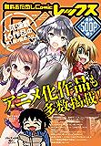 【無料お試し】ComicREX Comic REX (コミック レックス)