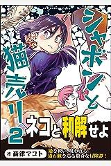 シャボンと猫売り 2巻 (ガムコミックスプラス) Kindle版