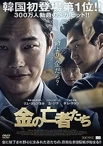 金の亡者たち [DVD]