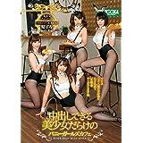 中出しできる美少女だらけのバニーガールズカフェ / BAZOOKA(バズーカ) [DVD]