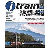 j train (ジェイ トレイン) 2020年7月号