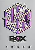 BOX~箱の中に何かいる~(3) (モーニング KC)