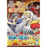 黒い薬師と白き竜姫 (2) (アルファポリスCOMICS)