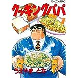 クッキングパパ(7) (モーニングコミックス)