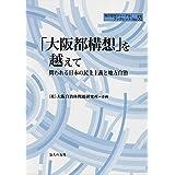 「大阪都構想」を越えて―問われる日本の民主主義と地方自治 (地方自治ジャーナルブックレット No. 55)
