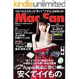 Mac Fan 2021年5月号 [雑誌]