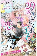Love Jossie 29歳、ひねくれ王子と恋はじめます~恋愛→結婚のススメ~ story14 Kindle版