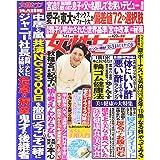 週刊女性セブン 2019年 7/11 号 [雑誌]